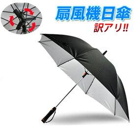 【クーポンで最大500円オフ】【訳アリ】ジャンク品 日傘 から涼しい風を扇風機日傘【正規品】【晴雨兼用傘】【選べる3サイズ】UVカット 100% 遮光/雨傘/日傘