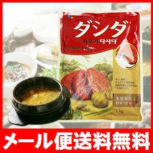 牛肉 ダシダ1kg プゴク用(干しだら/干しダラ・鱈スープ)韓国調味料【メール便送料無料】
