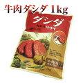 牛肉ダシダ1kgプゴク用(干しだら/干しダラ・鱈スープ)韓国調味料