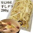 【国産】干しだら(味付けなし)200g ほしだら 鱈 干物 国内産100% 干しダラ 干したら 韓国スープのプゴク スープにピ…