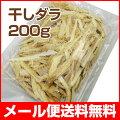【国内産】干しダラ(味付けなし)200g韓国スープのプゴクスープにピッタリ