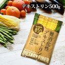 【1000円ポッキリ】水溶性 食物繊維 500g 難消化性デキストリン 粉末 とうもろこし由来 チャック付袋【メール便送料…