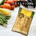 お徳用 水溶性 食物繊維 5kg500g(550g×10) 難消化性デキストリン 粉末 とうもろこし由来 チャック付袋 糖質制限ダ…