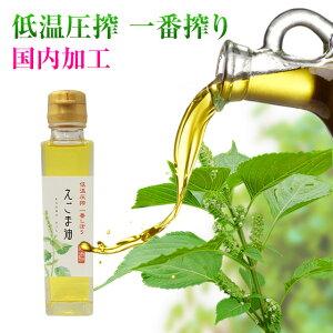 えごま油 無添加 低温圧搾 一番搾り 健康油 1本140g えごまオイル えごまあぶら 国内加工(国産)  α-リノレン酸(オメガ3系脂肪酸)