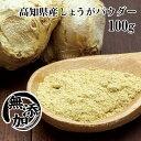 国産 生姜パウダー100g しょうが 粉末 高知県産 土佐一100% ジンジャーパウダー ショウガオール 蒸し生姜 無添加 無…