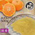 国産温州みかん陳皮皮食用粉末500g