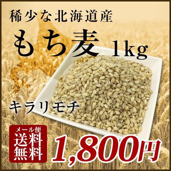 【H29年11月産新麦!】国産 もち麦 1kg 希少な北海道産キラリモチ 100% 雑穀米に 食物繊維 食品 モチムギ 1キロ 無添加【メール便送料無料】