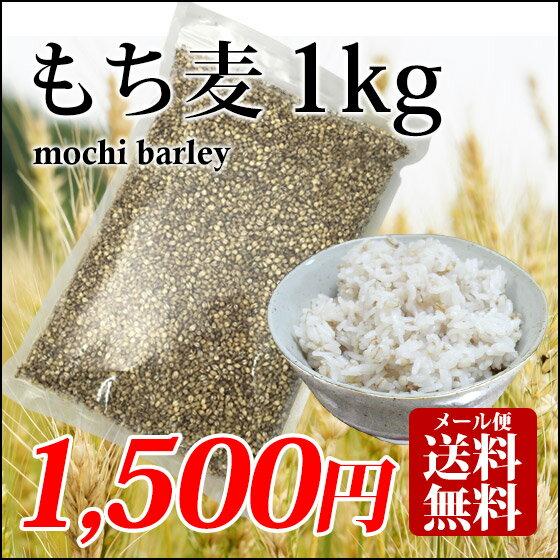 【新麦!】国産 もち麦 1kg 国内産 雑穀米に もちむぎで脱メタボ 食物繊維 食品 もちもちの麦「もち麦」モチムギ 1キロ 無添加【メール便送料無料】