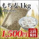 【H29年6月産 新麦!】国産 もち麦 1kg 国内産 雑穀米に もちむぎで脱メタボ 食物繊維 食品 もちもちの麦「もち麦」モ…
