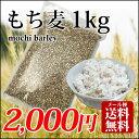 国産 もち麦 1kg 雑穀米に もちむぎで脱メタボ 食物繊維 食品 もちもちの麦「もち麦」モチムギ 1キロ 無添加【メール便送料無料】