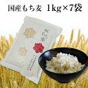 【H30年産新麦!】国産 もち麦 1kg×7袋 7kg 国内産 雑穀米に もちむぎで脱メタボ 食物繊維 食品 もちもちの麦「もち…