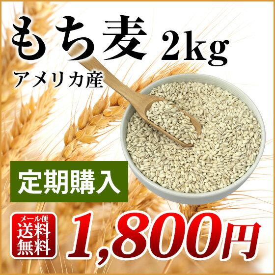 【定期購入】もち麦 2kg(1kg×2個) 米国産 食物繊維 食品 モチムギ 2キロダイエットや食事制限などに 雑穀米に【メール便送料無料】