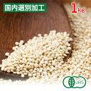 キヌア オーガニック 有機JAS認証 オーガニックキヌア1kg (キノア)1キロ 良質 国内選別加工品 スーパーフード 雑穀 き…