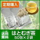 【定期購入】ハトムギ茶 ティーパック 50パック×2袋 国産 100% はと麦茶 はとむぎ茶 富山県産 無添加 ヨクイニン【メ…