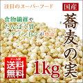 【メール便送料無料】そばの実蕎麦の実ソバの実