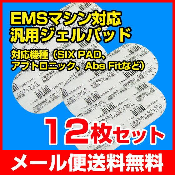 【動作保証付】交換シート EMSマシン汎用パッド 交換ジェルパッド社外品3セット(12枚)対応機種(シックスパッド、アブズフィット、SIXPAD Abs Fit、アブトロニックX2、スリムデボーテ、EMSエクサパッド)ジェルシート【メール便送料無料】