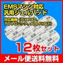 【動作保証付】交換シート EMSマシン汎用パッド 交換ジェルパッド社外品3セット(12枚)対応機種(シックスパッド、アブズフィット、SIXPAD Abs Fit...