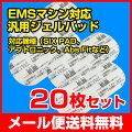 アブトロニック対応アブトロニックX2ジェルシート社外品ジェル5セット(20枚)
