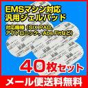 【動作保証付】交換シート EMSマシン汎用パッド 交換ジェルパッド社外品10セット(40枚)対応機種(シックスパッド、アブズフィット、SIXPAD Abs Fi...