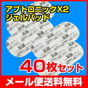 【動作保証付】交換シート アブトロニック交換ジェルシート社外品5セット(40枚)シックスパッド対応 アブズフィット…