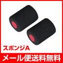 【メール便送料無料】エクサアブプロ2専用 背部スポンジA 2個セット