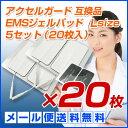アクセルガード Lサイズ互換品 4枚×5セット(20枚)【パーフェクト4000/EMSパッド/粘着パッド/パット/トレリート…