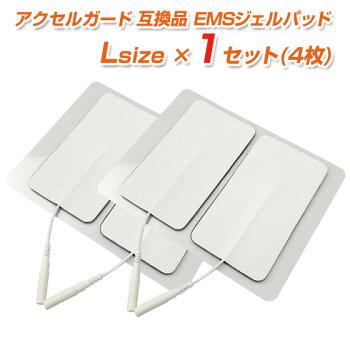アクセルガード互換品ジェルパッド4枚【メール便送料無料】