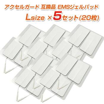 アクセルガード互換品ジェルパッド5セット(20枚入)【メール便送料無料】