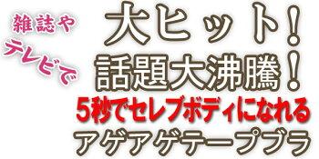 ニップレスアゲアゲテープブラ6セット【メール便送料無料】