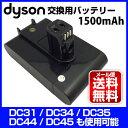ダイソン電池バッテリーDC31 DC34 DC35 DC44 DC45 LG製 ダイソンコードレス掃除機 互換電池 バッテリー【送料無料】