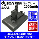 ダイソン Dyson 純正品 電池 typeB バッテリー ネジ式 ビスタイプ 22.2V 2000mAh battery 正規品 DC34/DC35/DC43...