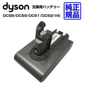 ダイソン Dyson 純正品 電池 バッテリー 21.6V 2100mAh battery 正規品 DC58 /DC59 /DC61 /DC62 /DC74 /V6 対応【送料無料】部品 パーツ