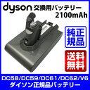 ダイソン Dyson 純正品 電池 バッテリー 21.6V 2100mAh battery 正規品 DC58/DC59/DC61/DC62/DC74/V6 対応...