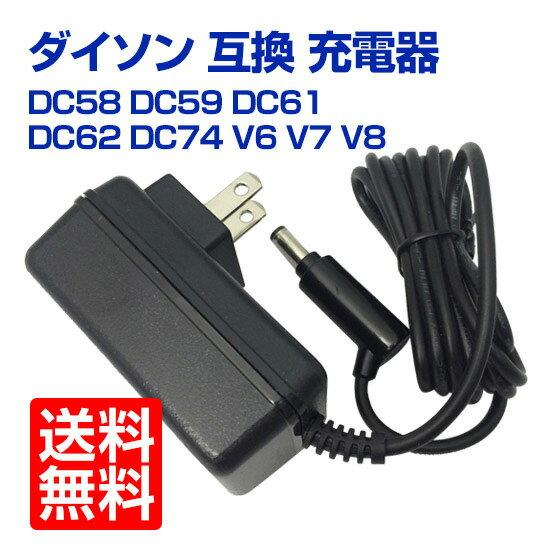 【送料無料】ダイソン Dyson 充電器 V8 V7 V6 DC58 DC59 DC61 DC62 DC74 対応 ACアダプター 互換品【6ヶ月保証】