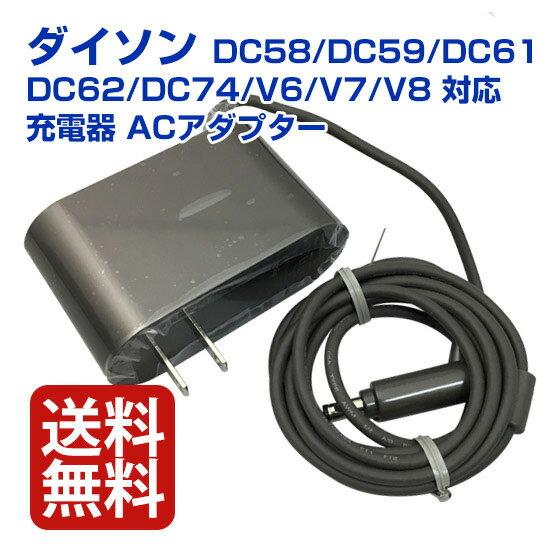 ダイソン Dyson 国内純正品 充電器 PSE ACアダプター 日本正規品 DC58/DC59/DC61/DC62/DC74/V6/V7/V8 対応【送料無料】