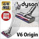 Dyson V6 ダイソン(DC62 DC61 同等機種)【4年保証】【送料無料】新品 楽天最安挑戦!ダイソン 掃除機 コードレス ハンディクリーナー Dyson V6 Origin デジタルスリム【