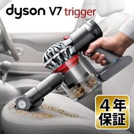 ダイソン V7 trigger トリガー【4年保証】【送料無料】新品 Dyson 布団クリーナー ふとん掃除機 ダイソン 掃除機 コードレス ハンディクリーナー マットレス 布団用にも