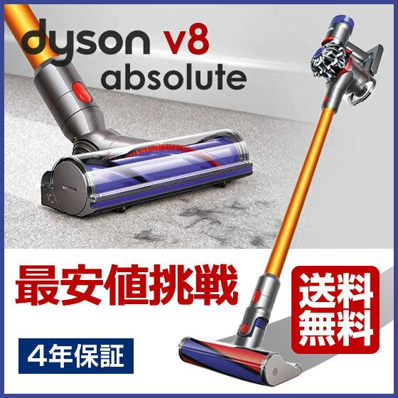 Dyson V8 ダイソン absolute 最上位機種【4年保証】【送料無料】新品 楽天最安挑戦!ダイソン V8 掃除機 コードレス サイクロン Dyson V8 アブソリュート 国内正規品やアニマルプロやプラスよりお得