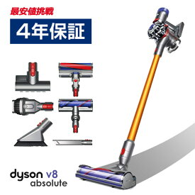Dyson V8 ダイソン 掃除機 コードレス absolute 最上位機種 コードレス掃除機 【4年保証】【送料無料】新品 楽天最安挑戦!ダイソン V8 サイクロン Dyson V8 アブソリュート 国内正規品やアニマルプロやプラスよりお得