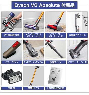 DysonV8ダイソンabsolute最上位機種【4年保証】【送料無料】新品楽天最安挑戦!ダイソンV8掃除機コードレスサイクロンDysonV8アブソリュート国内正規品やアニマルプロやプラスよりお得