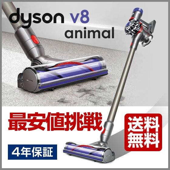 Dyson V8 ダイソン animal アニマル モーターヘッド【4年保証】【送料無料】新品 楽天最安挑戦!ダイソン V8 掃除機 コードレス サイクロン掃除機