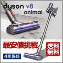 Dyson V8 ダイソン animal アニマル モーターヘッド【4年保証】【送料無料】新品 楽天最安挑戦!ダイソン V8 掃除機 コードレス Dyson V8