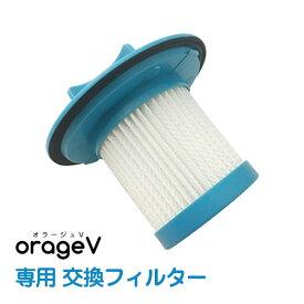 orage専用 HEPAフィルター ヘパフィルター(本体別売)オプション品 オラージュ V