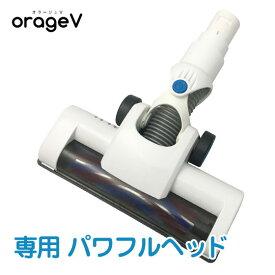 【クーポンで最大500円オフ】パワフルヘッド フロアヘッド 適応機種 orage V(オラージュV)C20 C33 Dibea C17 SY-089 iRoom D10 AST-009 SP-RCL2W