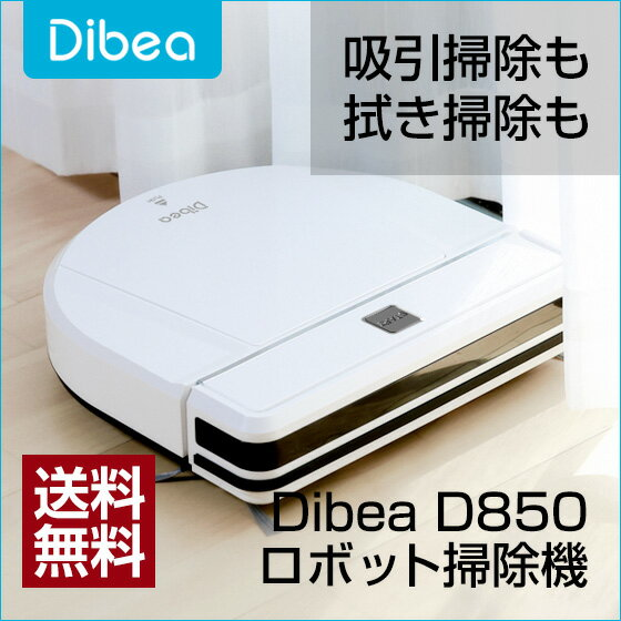 Dibea ロボット掃除機 D850 ホワイト 超静音 高性能 薄型 水拭き乾拭き 自動充電 衝突防止・落下防止 自動掃除機 ペット 安い お掃除ロボット【送料無料】