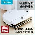 Dibeaロボット掃除機D850ホワイト超静音高性能薄型水拭き乾拭き自動充電