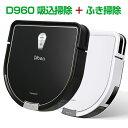 Dibea ロボット掃除機 D960 超静音 高性能 薄型 水拭き 乾拭き 自動充電 衝突防止・落下防止 自動掃除機 ペット 安い …