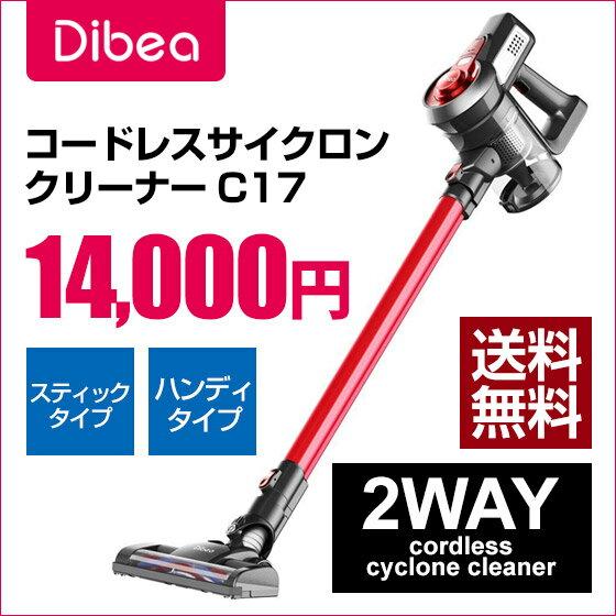 【送料無料】22.2V コードレス掃除機 2in1 サイクロン Dibea C17 充電式 掃除機 超強力吸引 7000Pa 小型 コンパクト 軽量 ハンディクリーナー スティッククリーナー サイクロンクリーナー コードレスクリーナー【最大500円オフクーポン】