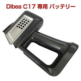 Dibea C17専用 バッテリー サイクロン式コードレスクリーナー用