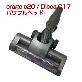 orage C20 / Dibea C17 専用パーツ フロアヘッドサイクロン コードレスクリーナー用